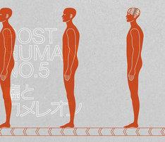 嘘とカメレオン「ポストヒューマンNo.5」初回限定盤ジャケット
