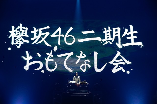 森田ひかる 和太鼓 おもてなし会