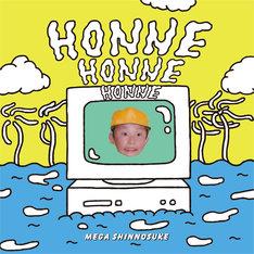 Mega Shinnosuke「HONNE」ジャケット