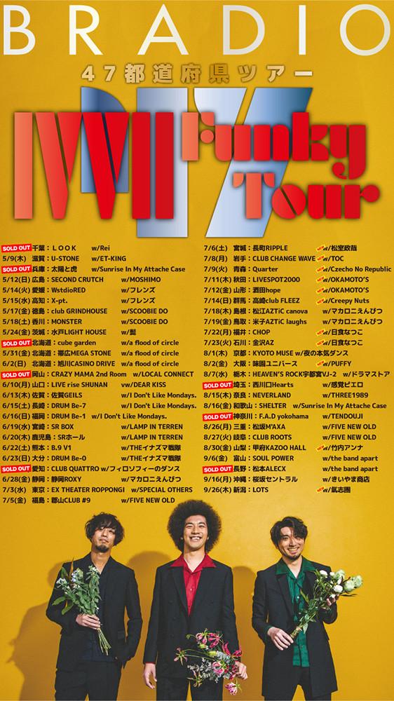 BRADIO「IVVII Funky Tour」日程