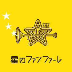 新しい地図 join ミュージック「星のファンファーレ」配信ジャケット