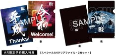 B'z「NEW LOVE」AR限定予約購入特典のクリアファイルイメージ。