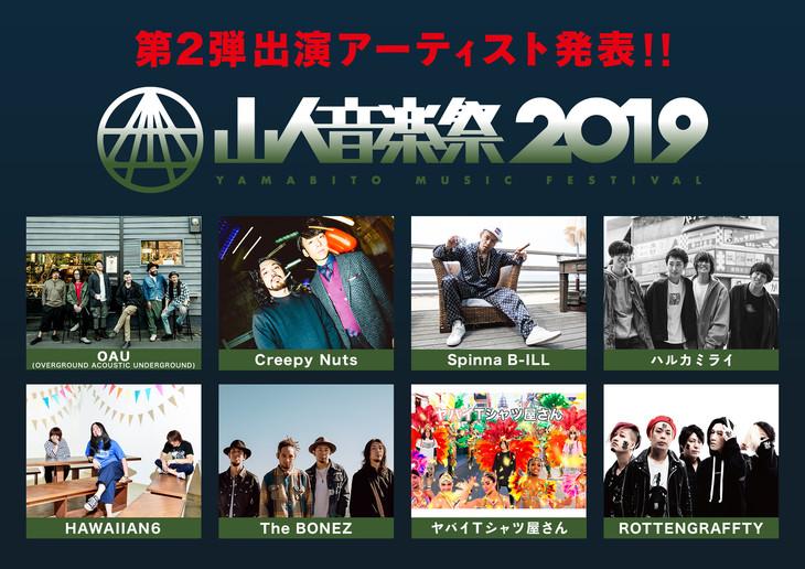 「山人音楽祭2019」出演アーティスト第2弾告知ビジュアル