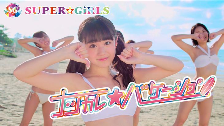 SUPER☆GiRLS「ナツカレ★バケーション」ミュージックビデオのサムネイル。