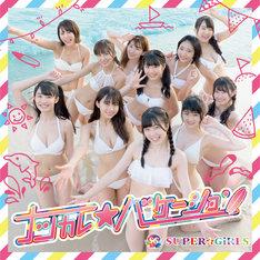 SUPER☆GiRLS「ナツカレ★バケーション」(CD+Blu-ray)ジャケット