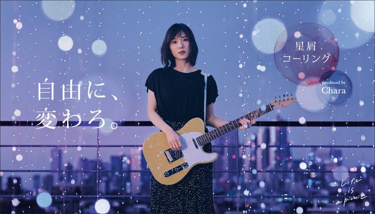 松岡茉優「星屑コーリング produced by Chara」キービジュアル