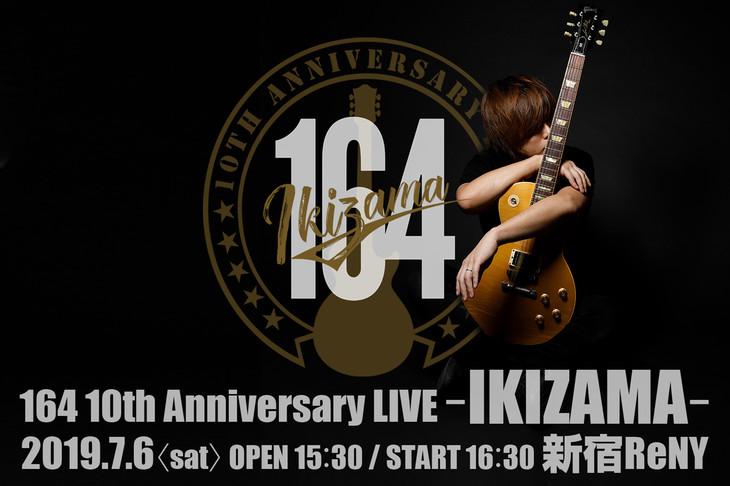 164「164 10th Anniversary LIVE‐IKIZAMA‐」告知ビジュアル