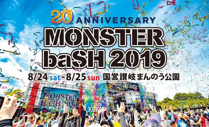 「MONSTER baSH 2019」メインビジュアル