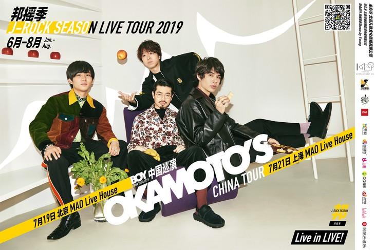 """「OKAMOTO'S """"BOY"""" CHINA TOUR 2019」告知ビジュアル"""