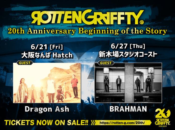 ROTTENGRAFFTY「20th Anniversary Beginning of the Story」告知ビジュアル