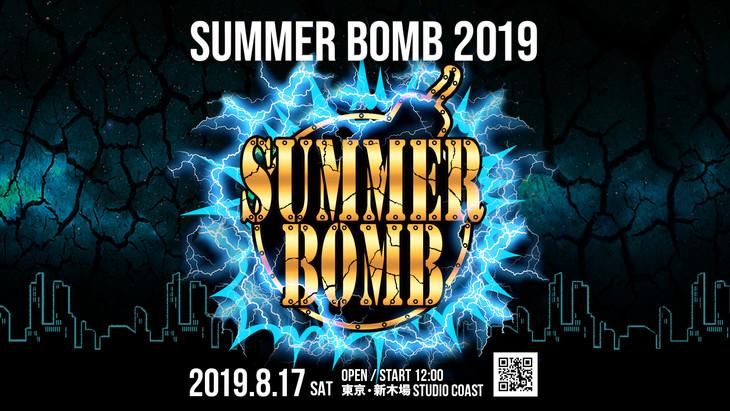 「SUMMER BOMB 2019」告知ビジュアル