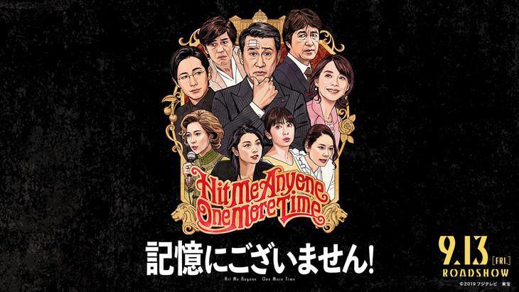 映画「記憶にございません!」ビジュアル (c)2019フジテレビ 東宝