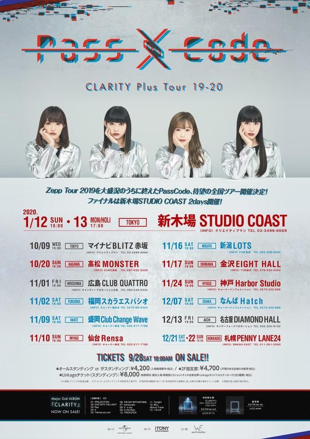 PassCode「CLARITY Plus Tour19-20」告知ビジュアル