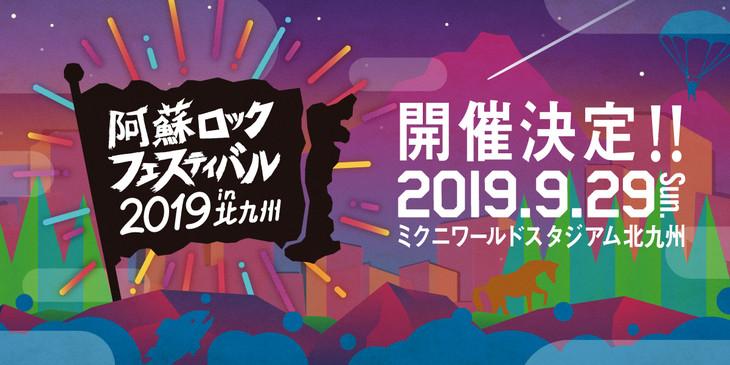 「阿蘇ロックフェスティバル 2019 in 北九州」告知ビジュアル