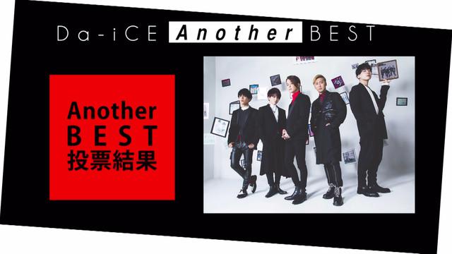 Da-iCE「『Da-iCE BEST』Another BEST 投票結果」より。