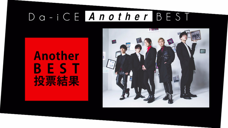 Da-iCE「『Da-iCE BEST』Another BEST 投票結果」より。