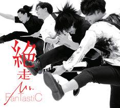 Mr.FanTastiC「絶走」ジャケット