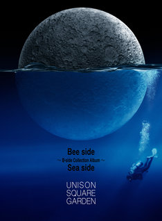 UNISON SQUARE GARDEN「Bee side Sea side ~B side Colloection Album~」初回限定盤ジャケット