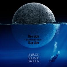 UNISON SQUARE GARDEN「Bee side Sea side~B-side Collection Album~」通常盤ジャケット