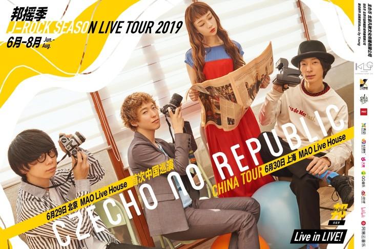Czecho No Republic「J-ROCK SEASON LIVE TOUR 2019」告知ビジュアル