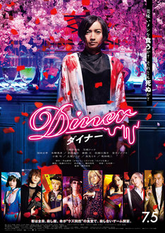 映画「Diner ダイナー」ポスタービジュアル (c)2019「Diner ダイナー」製作委員会