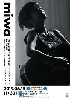 "「miwa concert tour 2018-2019 ""miwa THE BEST""」上映会告知ビジュアル"