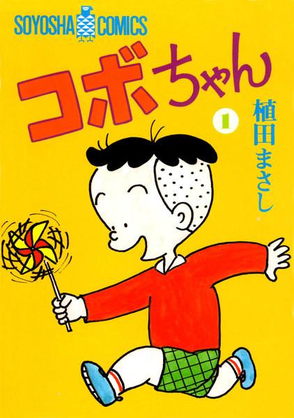 「コボちゃん」1巻表紙