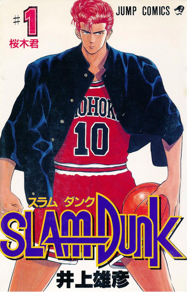 「SLAM DUNK」1巻表紙