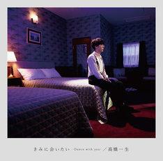 高橋一生「きみに会いたい -Dance with you-」初回限定盤ジャケット