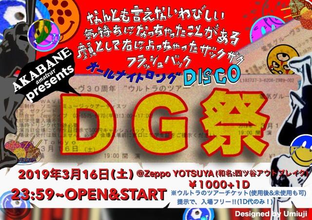 「DG祭」フライヤー
