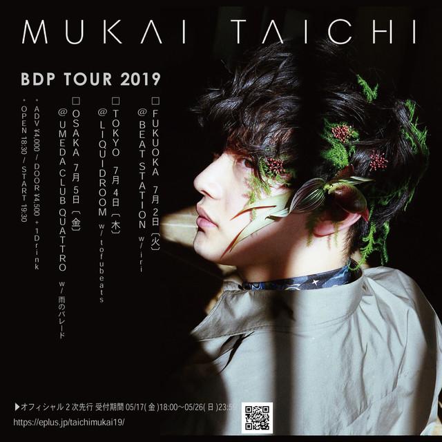 向井太一「BDP TOUR 2019」告知ビジュアル