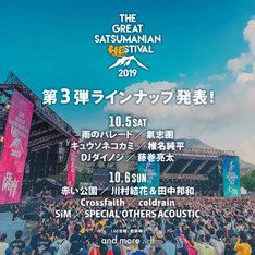 「THE GREAT SATSUMANIAN HESTIVAL 2019」出演アーティスト第3弾告知ビジュアル