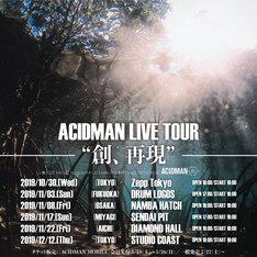 "「ACIDMAN LIVE TOUR ""創、再現""」ツアー告知画像"