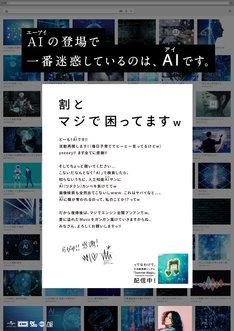 AIのメッセージを印刷した屋外広告画像。
