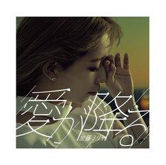 加藤ミリヤ「愛が降る」初回限定盤ジャケット