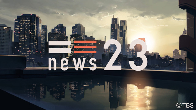 TBS系「NEWS23」ビジュアル (c)TBS