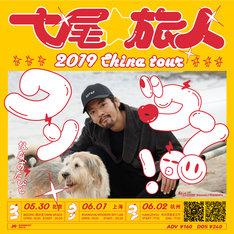 「七尾旅人 2019 China Tour」告知ビジュアル