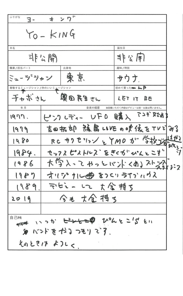 YO-KINGの手書きの履歴書。