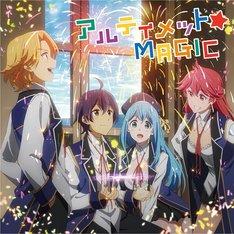 i☆Ris「アルティメット☆MAGIC」初回生産限定 TVアニメ「賢者の孫」盤ジャケット