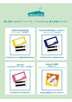 sumika「イコール / Traveling」購入特典ステッカー画像