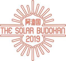「阿波国 THE SOLAR BUDOKAN 2019」ロゴ