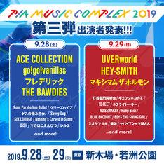 「PIA MUSIC COMPLEX 2019」出演者第3弾告知ビジュアル