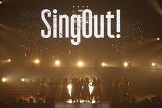 「Sing Out!」を披露する乃木坂46。(写真提供:ソニー・ミュージックレーベルズ)