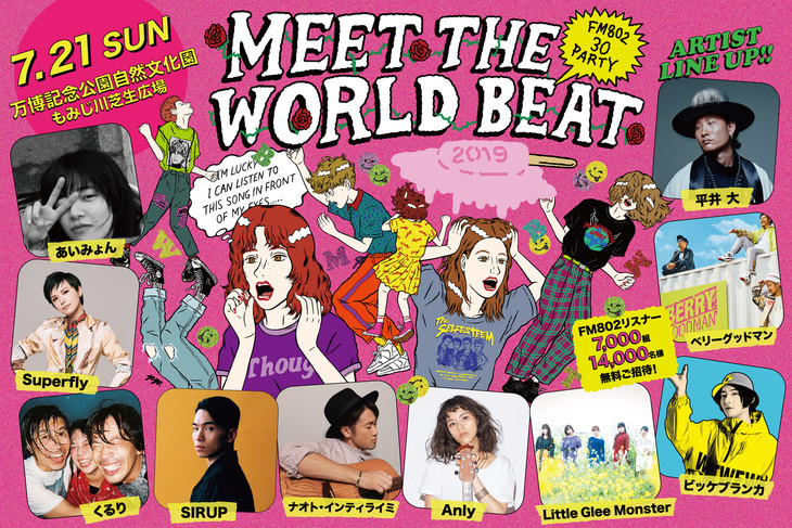 「FM802 30PARTY MEET THE WORLD BEAT 2019」告知ビジュアル