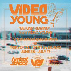 lyrical schoolポップアップイベント「VIDEO YOUNG」ビジュアル