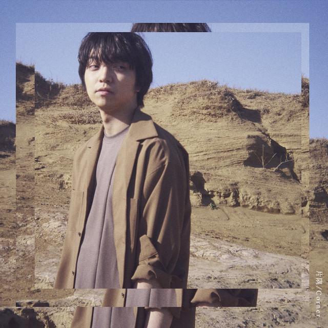 三浦大知「片隅 / Corner」CD+BD盤ジャケット
