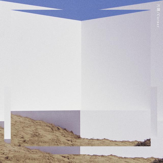 三浦大知「片隅 / Corner」CD+DVD盤ジャケット