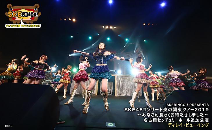 SKE48「SKEBINGO!PRESENTS SKE48コンサート炎の関東ツアー2019~みなさん長らくお待たせしました~」映画館上映の告知画像。