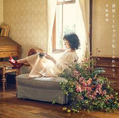 平松愛理「部屋とYシャツと私~あれから~」ジャケット