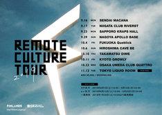 "「FINLANDS ""REMOTE CULTURE TOUR 2019""」告知ビジュアル"